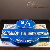 Торт на новоселье № 030 ор